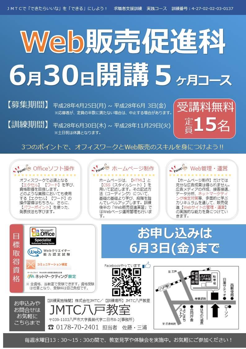 募集「web販売促進科5カ月コース」 @ JMTC八戸教室 | 八戸市 | 青森県 | 日本